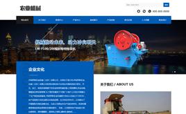 大型农业机械设备行业网站织梦模板(自适应手机端)