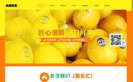 织梦dedecms农业蔬菜水果批发网站响应式模板