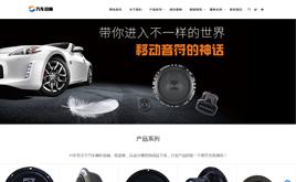 汽车音箱喇叭低音炮行业织梦模板(自适应手机端)