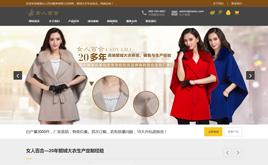 貂绒大衣服装设计生产企业网站织梦模板(自适应手机端)