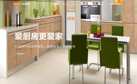 智能家居橱柜设计行业网站织梦模板(自适应手机端)