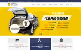 汽车用品汽车配件类网站织梦模板(自适应手机端)