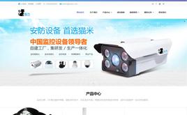 智能电子科技监控类网站织梦模板(自适应手机端)
