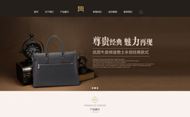 响应式品牌包包奢侈品类网站织梦模板