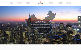 织梦企业公司响应式网站模板