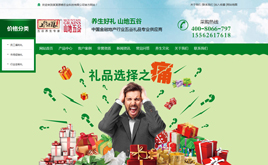 营销企业原粮农业网站织梦模板(带手机端)