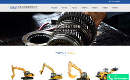 织梦机械制造挖掘机生产行业公司网站模板(自适应手机端)