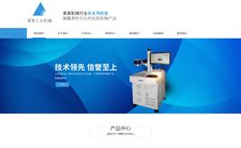 工业机械模具加工行业网站织梦模板(自适应移动端)