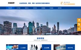 响应式企业咨询管理公司企业网站织梦模板