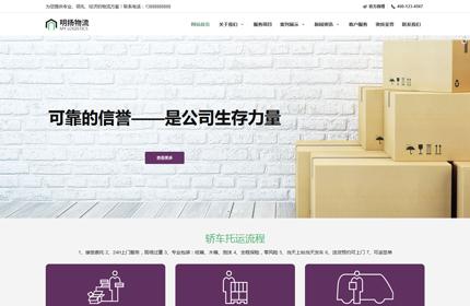 物流快递公司行业网站织梦模板(自适应手机端)
