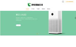 响应式健康净水设备网站织梦模板(自适应手机端)