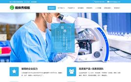 医疗器械-医疗设备-化学检验仪器织梦模板(自适应)