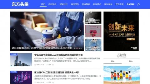 新闻自媒体-互联网博客-文章资讯织梦模板(会员中心+手机端)