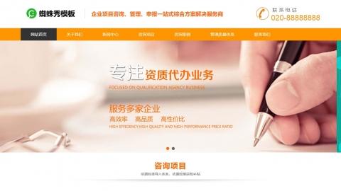 咨询服务-企业培训-代办申请公司网站织梦模板(自适应)