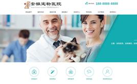 宠物医院织梦网站模板