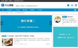 dedecms个人博客-技术博客模板(自适应)