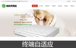 dedecms床上用品-家具床垫企业网站模板(自适应)