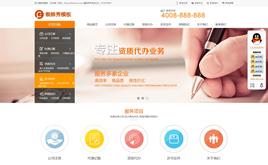 dedecms招标代理-公司申请-资质认证公司模板(带手机版)