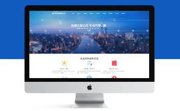 工商财务会计公司织梦网站模板蓝色大气dede模板