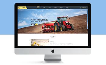 响应式推土机挖掘机机械类织梦网站模板
