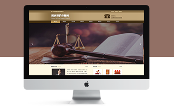 自适应刑事辩护律师资讯网站织梦模板