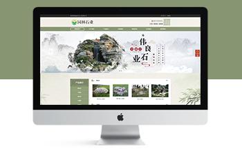 古典风格园林设计公司网站织梦模板(带手机端)