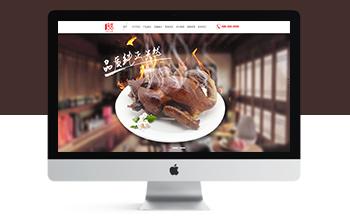 餐饮食品加盟类企业官网织梦网站模板(自适应)
