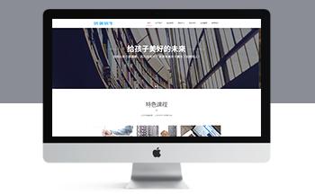 HTML5教育培训机构学校网站织梦源码下载