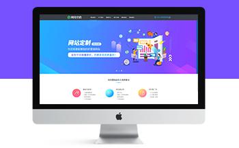 高端网站建设织梦网络公司模板(带手机站)