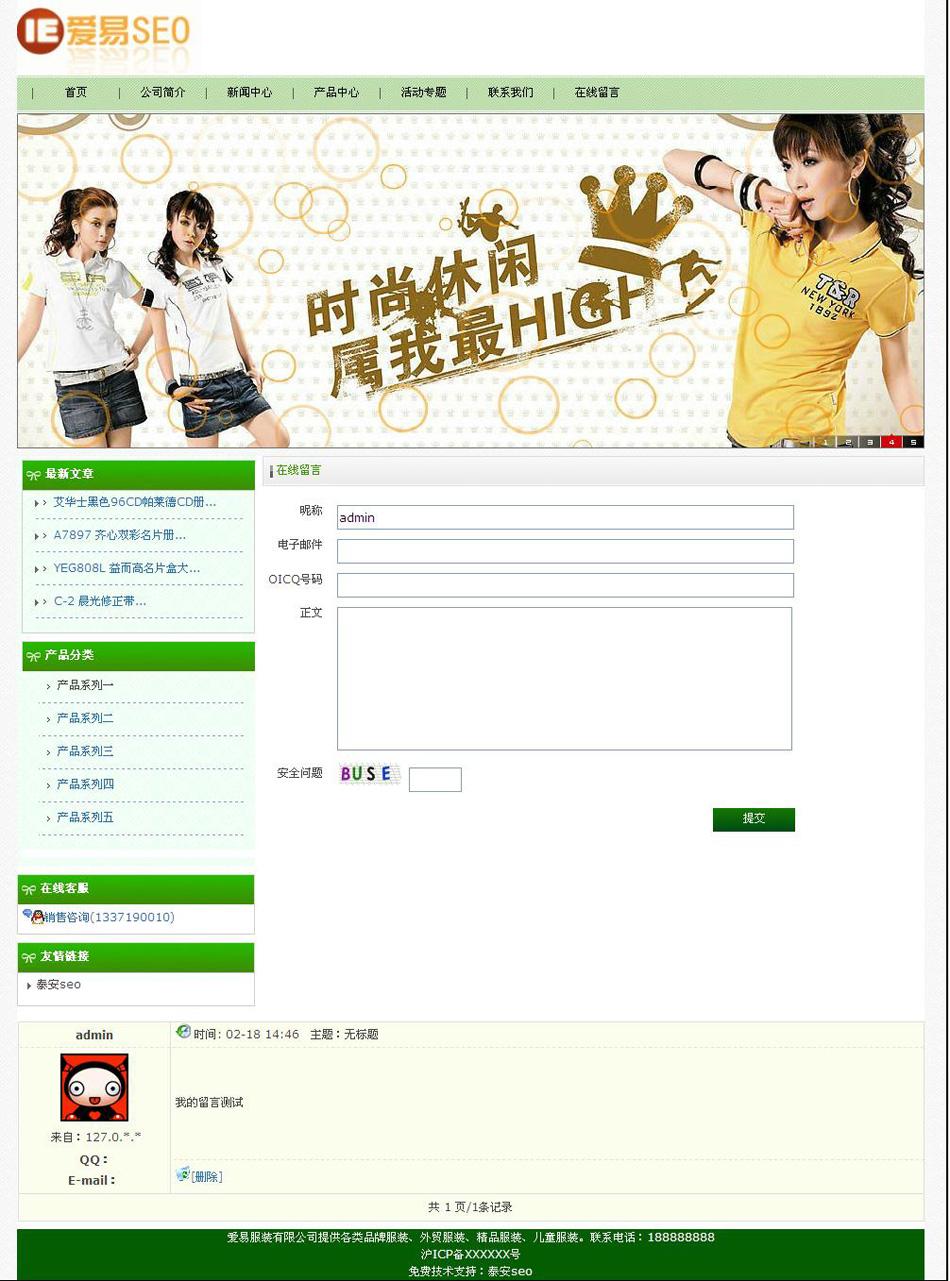 织梦服装企业网站模板在线留言图片