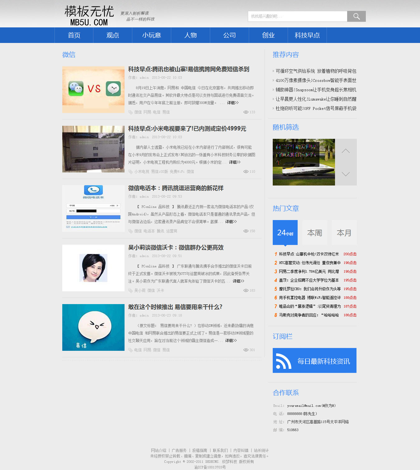 织梦dedecms蓝色资讯模板(带置顶文章功能)