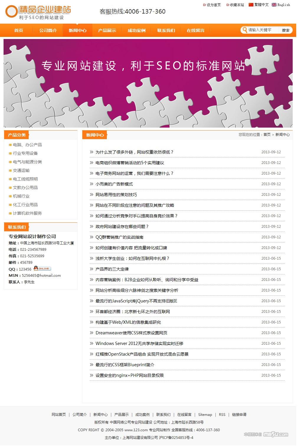 帝国cms橙色企业网站模板