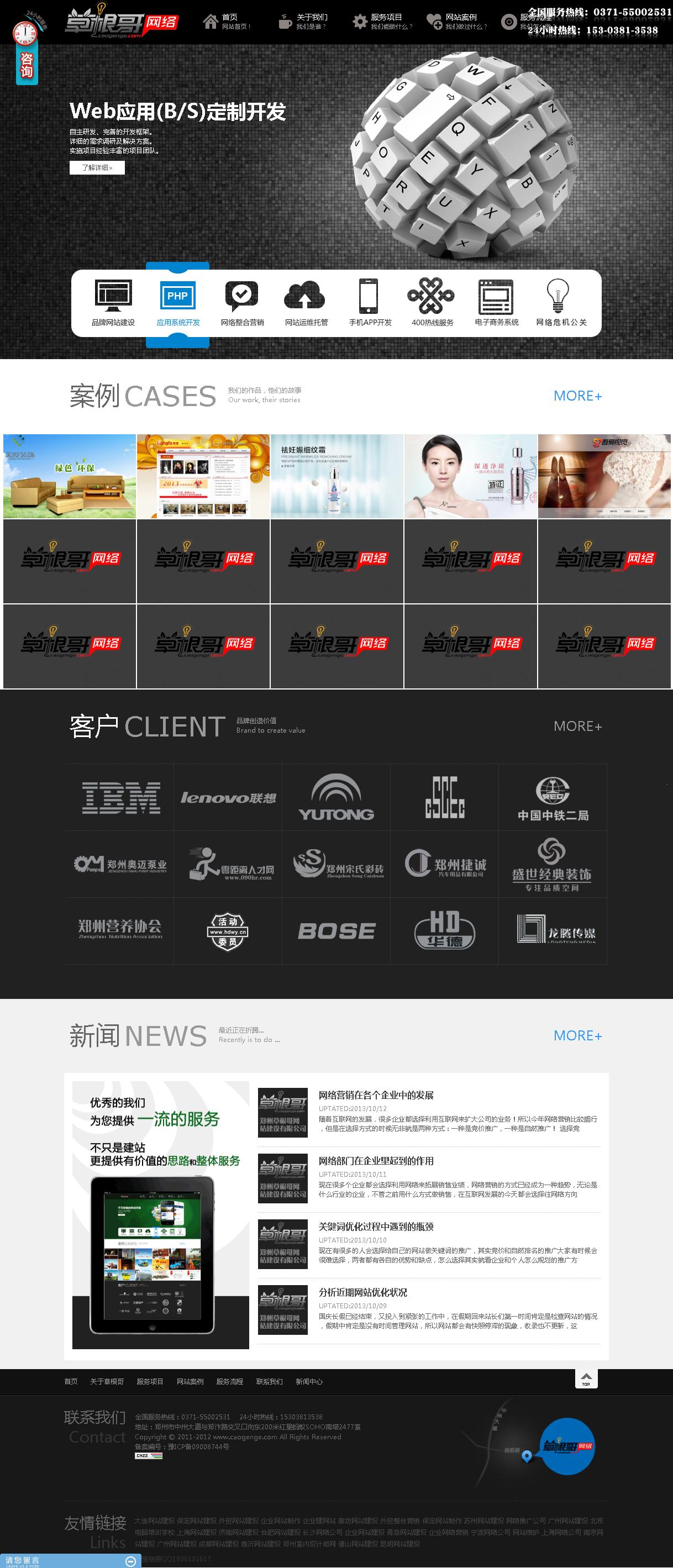 织梦网站建设公司企业模板