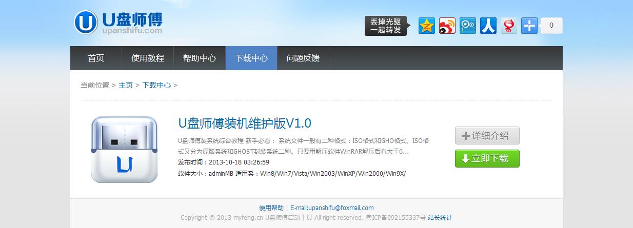 dedecms软件工作室/织梦软件公司模板下载