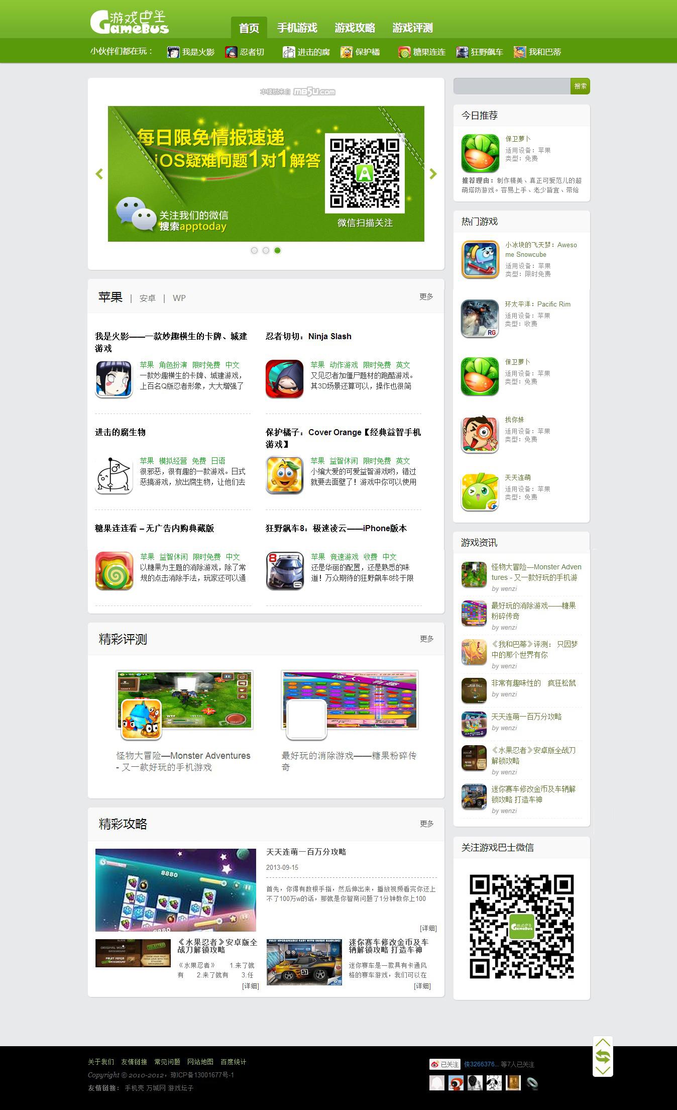 帝国cms手机游戏应用网站模板