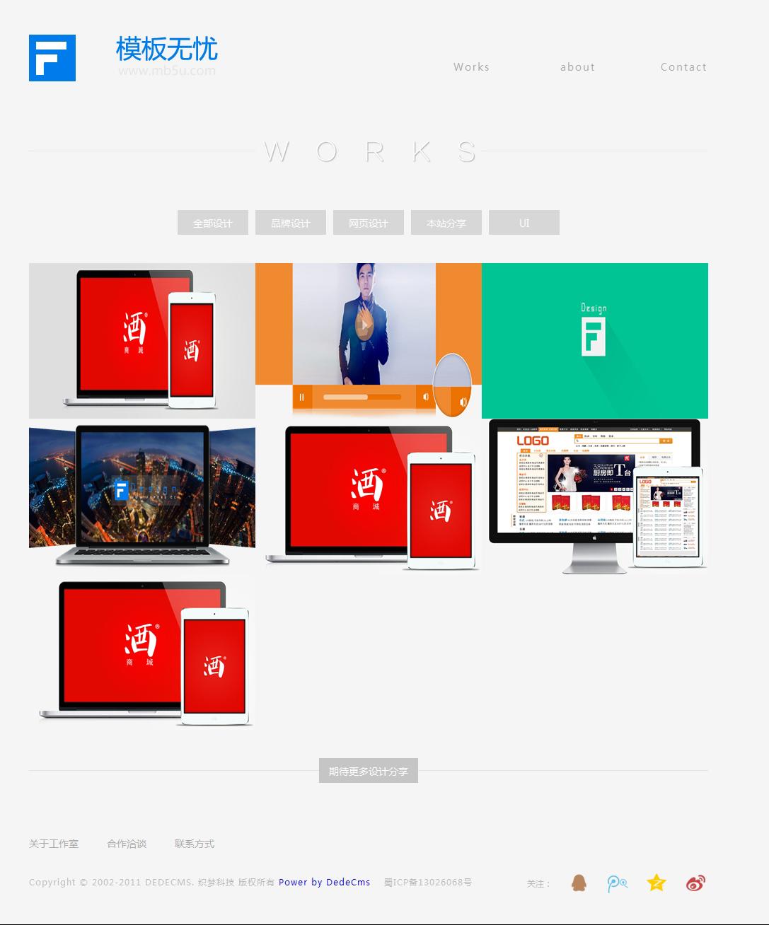 织梦个人主页模板/工作室模板/html5css3模板