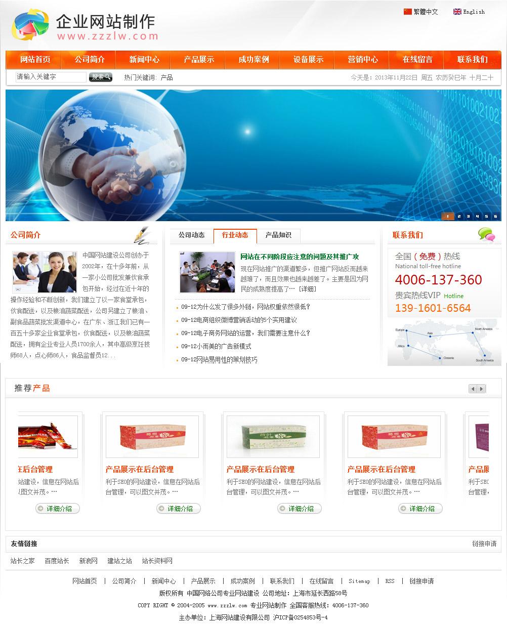 帝国橙色企业网站模板(美观大气)