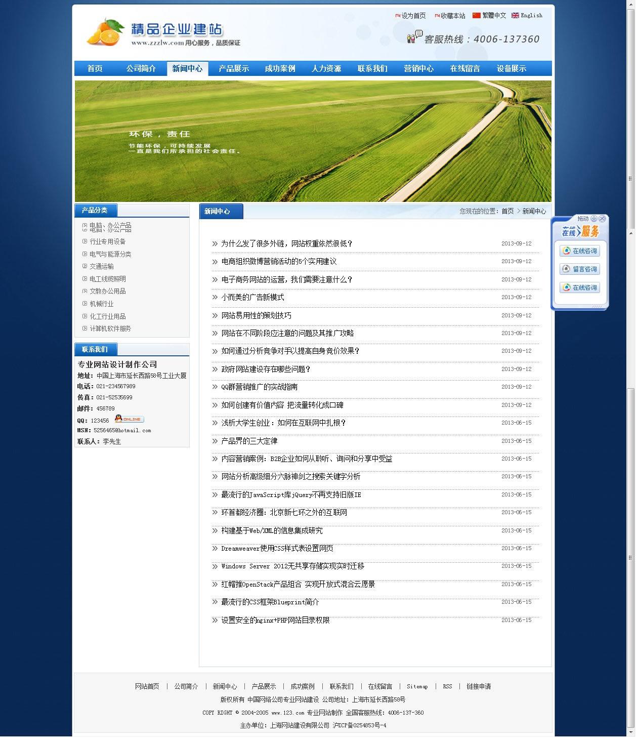网站模板(div+css)