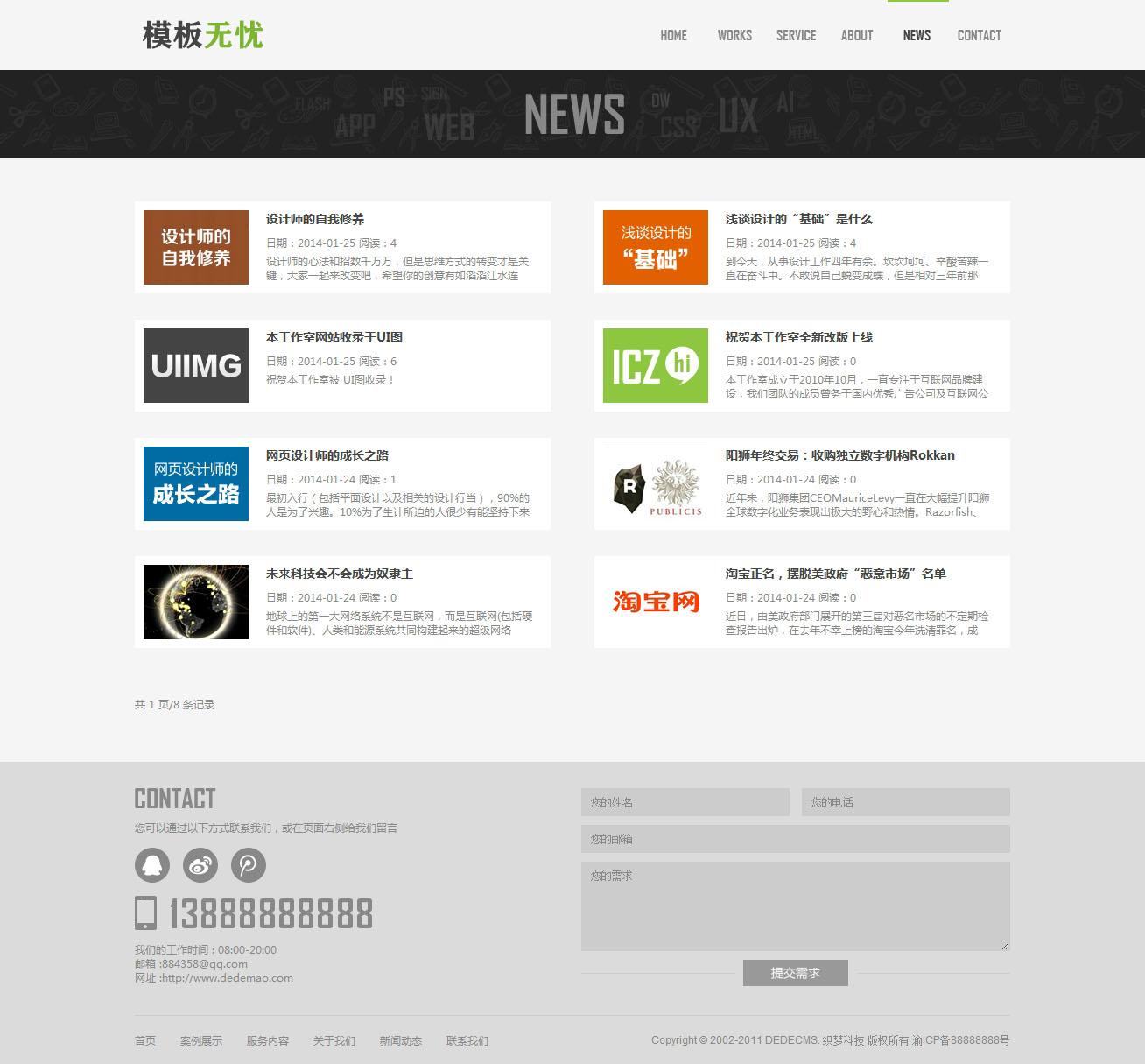 新闻资讯页面设计_新闻列表页