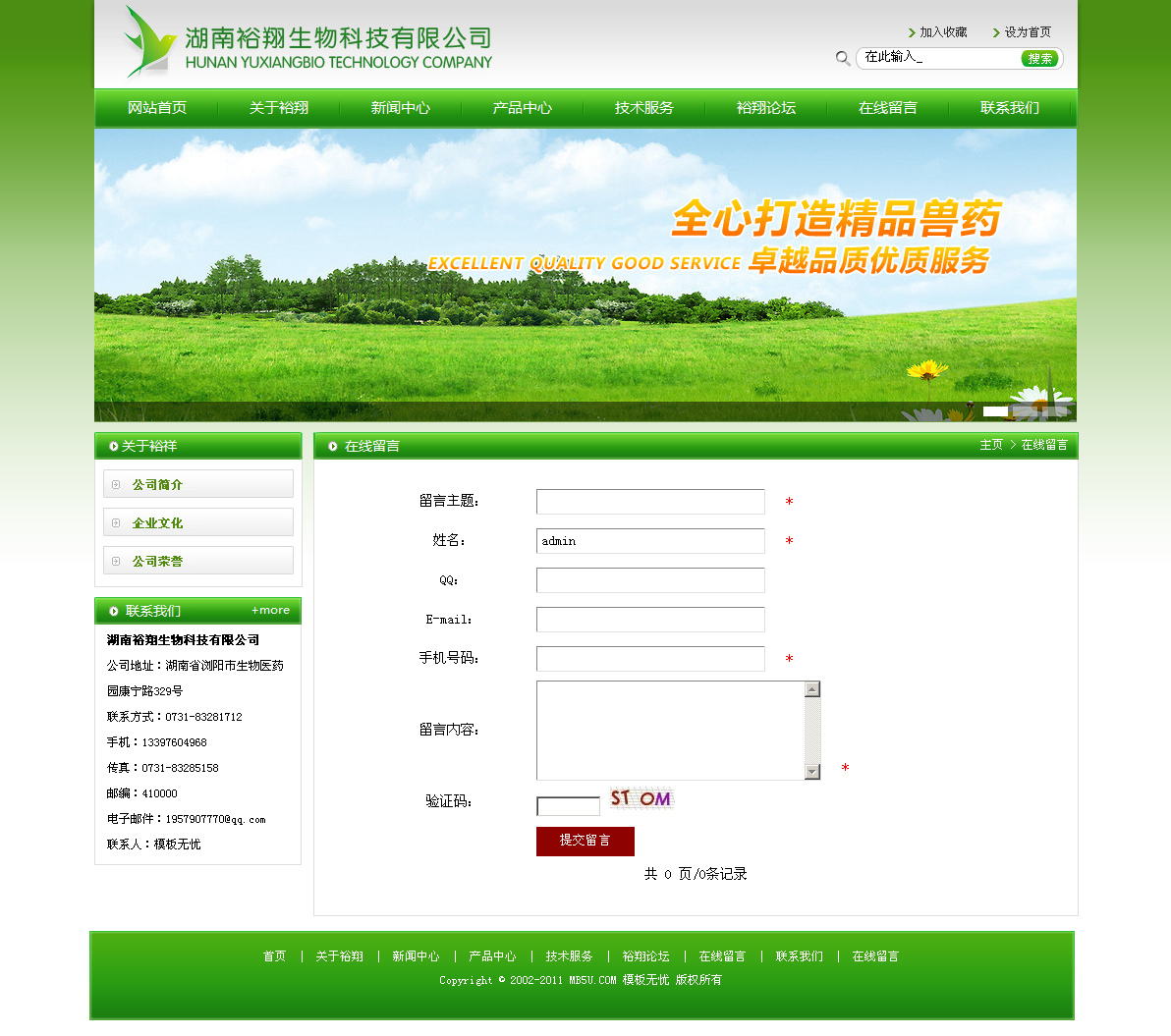 织梦模板 点击下载dedecms药品企业网站模板