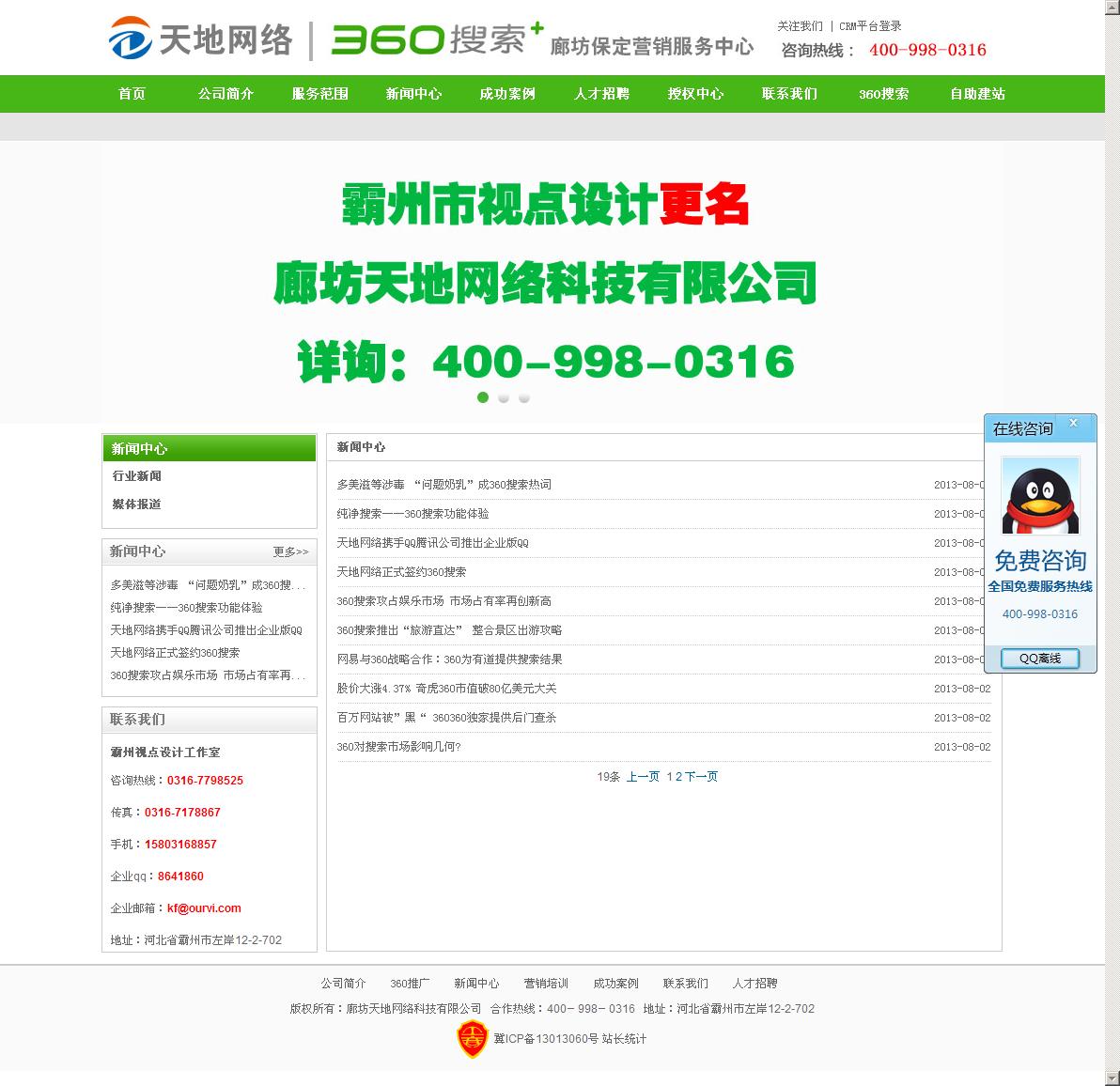 个人工作室静态网页模板_phpcms v9清新绿色工作室网站模板_模板无忧www.mb5u.com