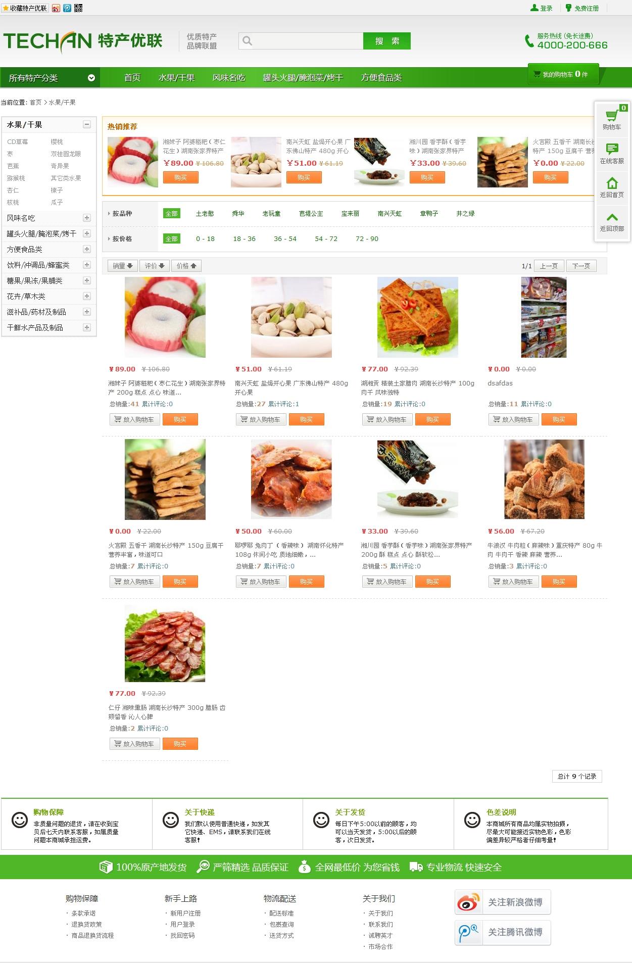 ecshop土特产商城模板+仿京东wap手机模板