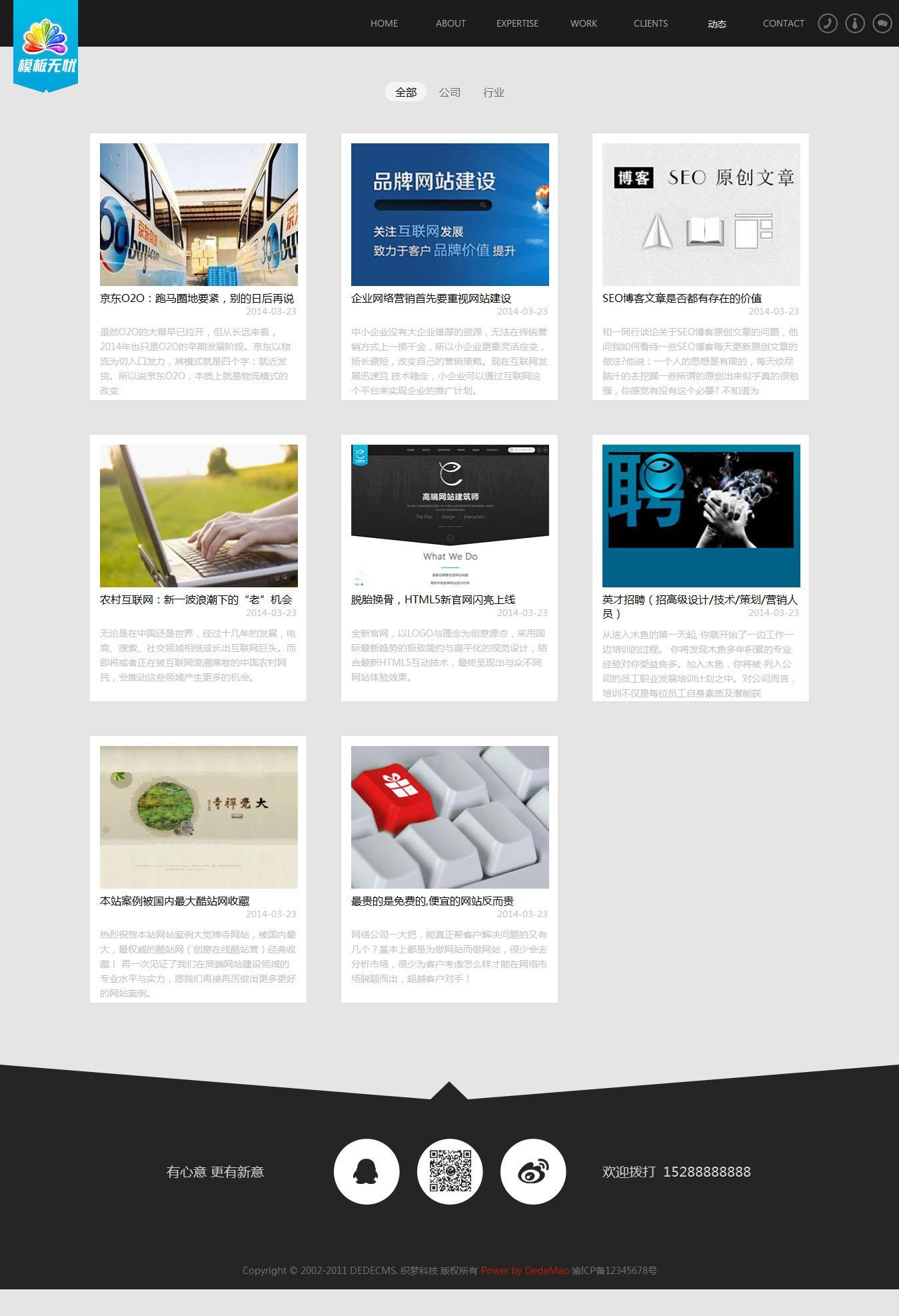 html5高端网站建设织梦模板