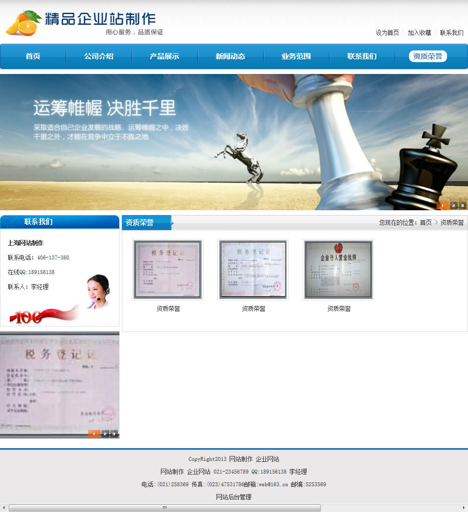 帝国模板 蓝色企业机械类公司网站