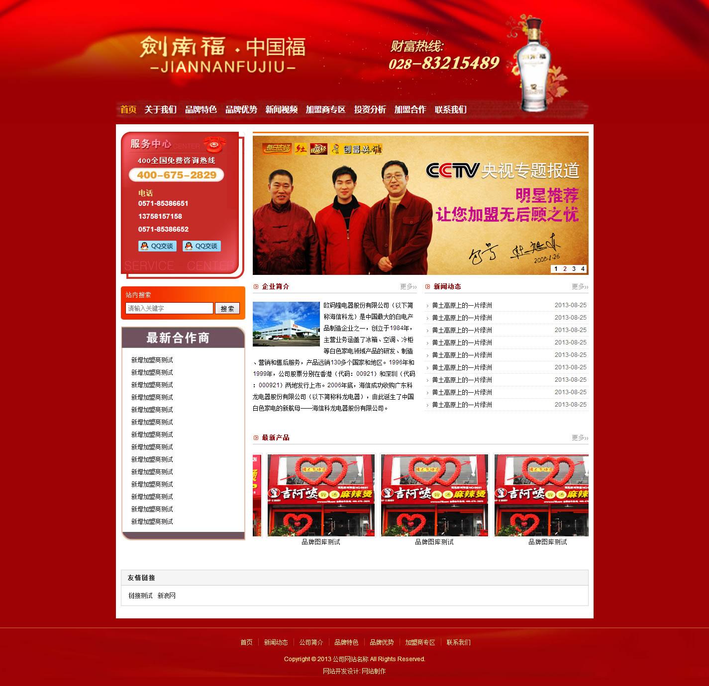 帝国cms 公司企业网站