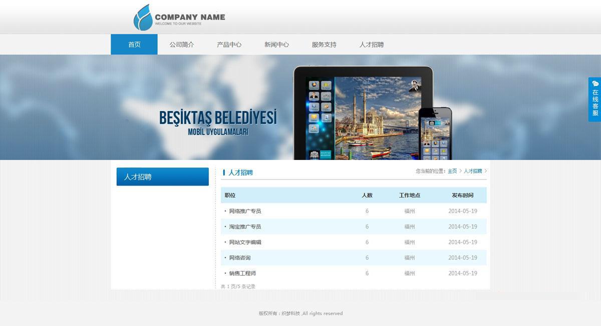 dede模板蓝色大气简洁企业网站模板