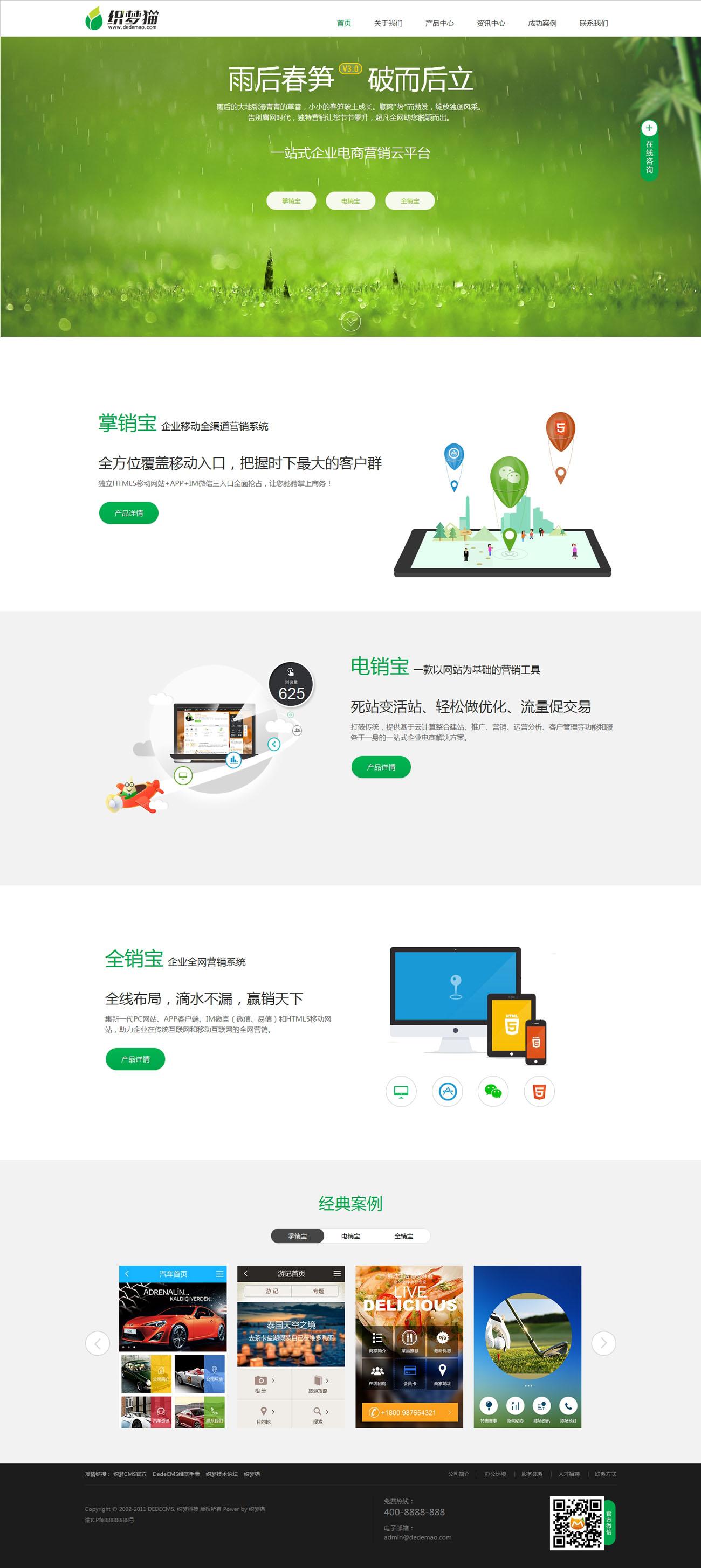 织梦dedecms电子商务营销类企业网站模板