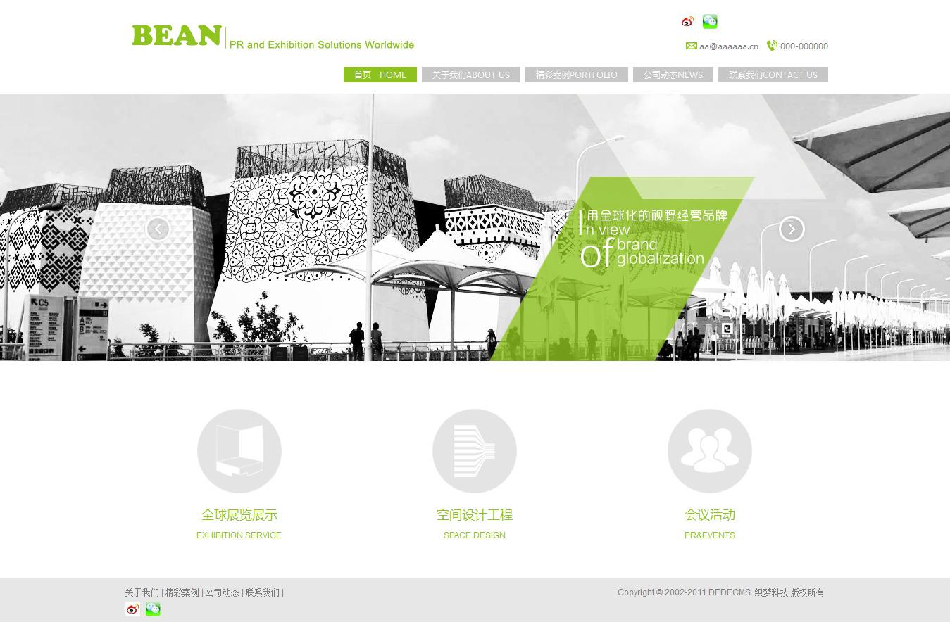 织梦dede展会设计/设计公司企业网站模板