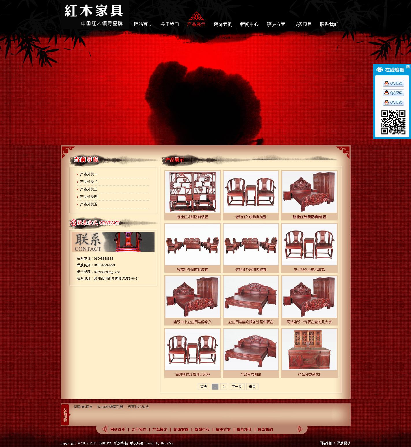 dedecms红木家具公司企业网站模板