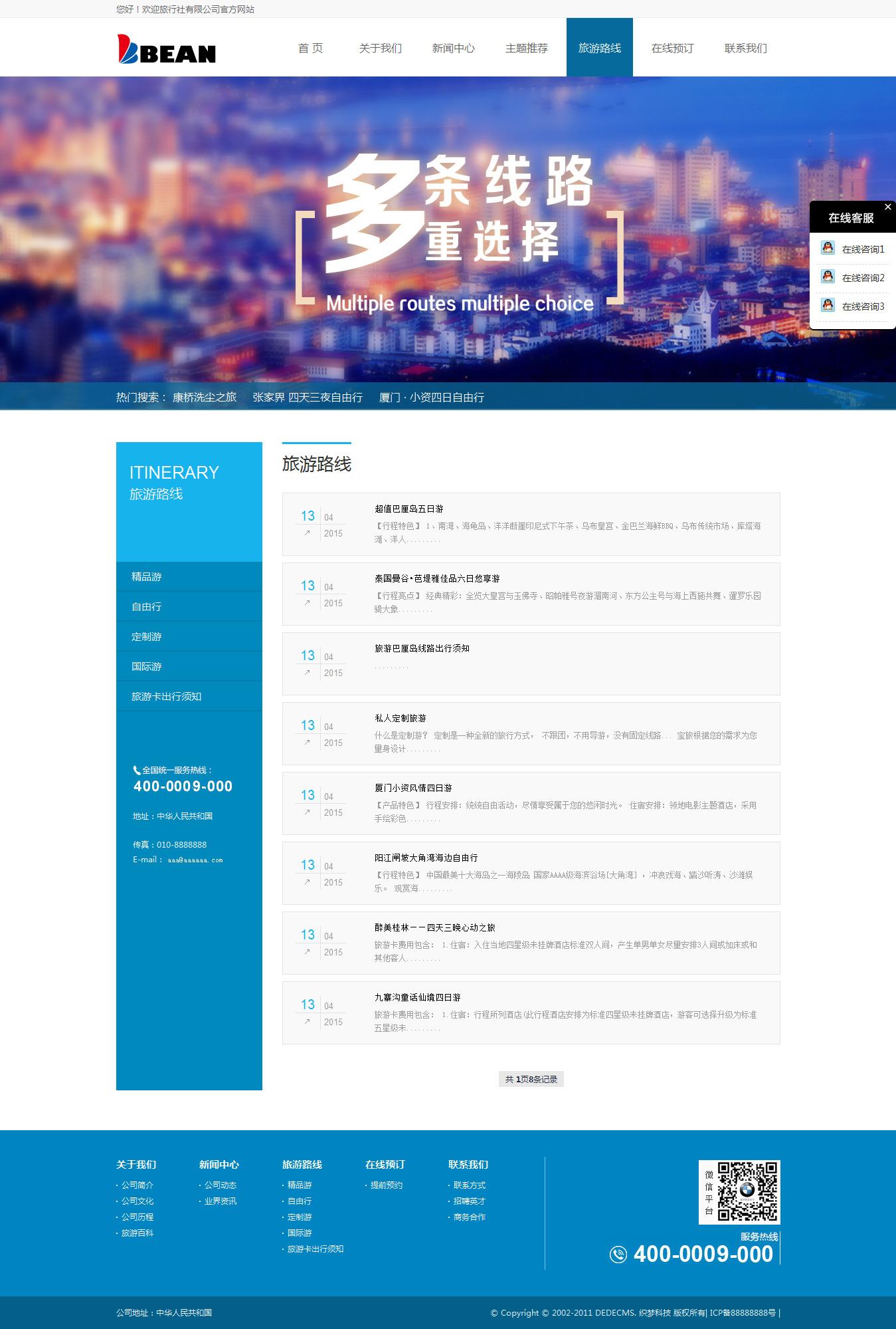 织梦dedecms蓝色旅游网站/旅行社企业模板